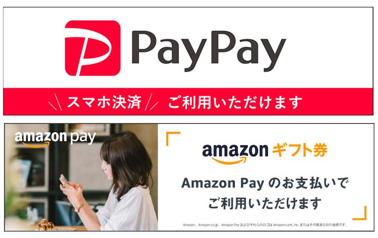 amazon、PayPayご利用になれます