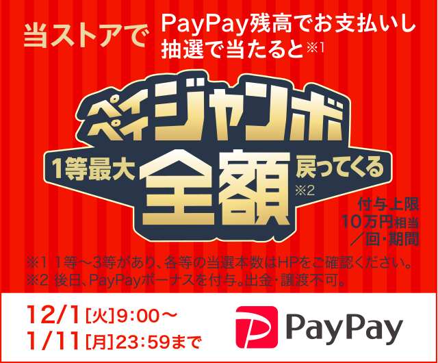 amazon、PayPayジャンボ
