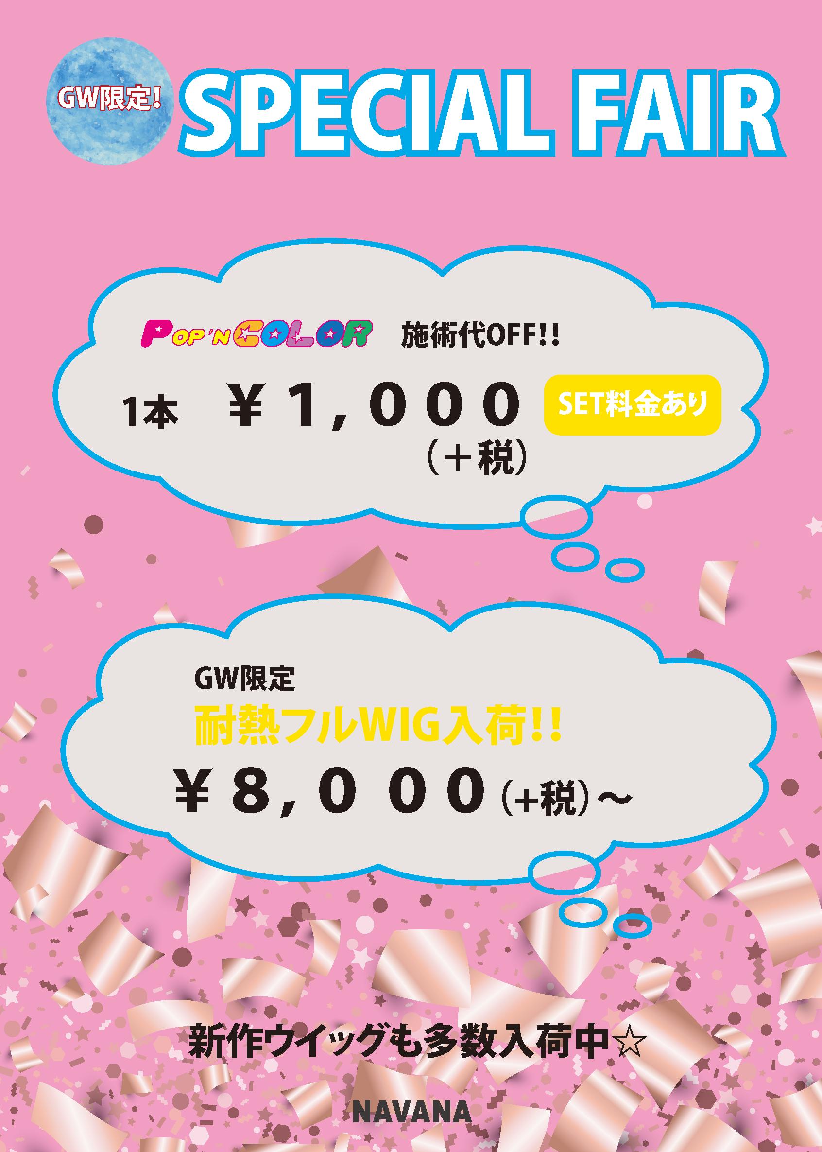 ゴールデンウィーク★SPECIAL FAIR開催中!!