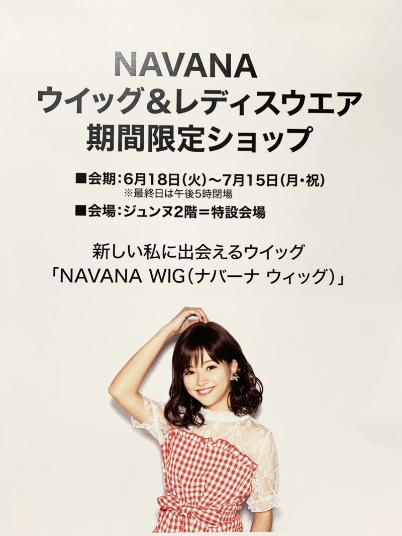 「そごう千葉店・ジュンヌ館」NAVANA★POP UP STORE!