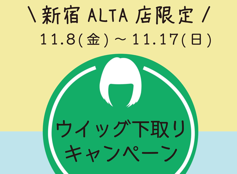 新宿アルタ店★限定企画!!