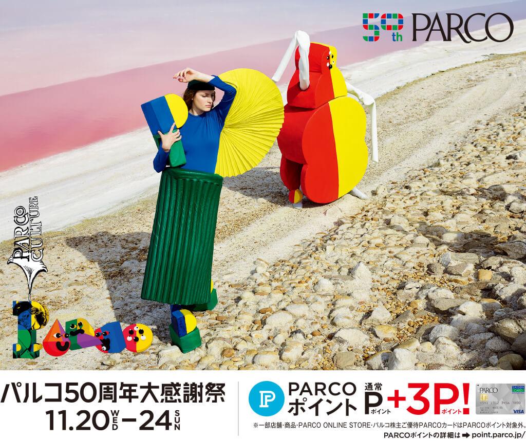 ★★★池袋PARCO 50th 第3弾 大感謝祭★★★