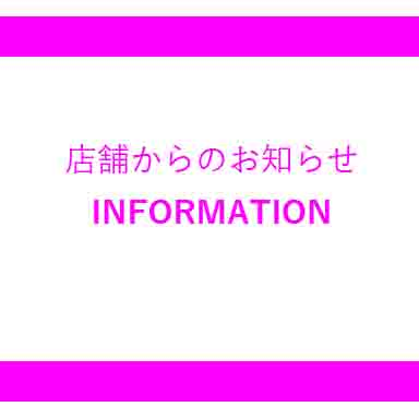 臨時休業のお知らせ(4/8更新)