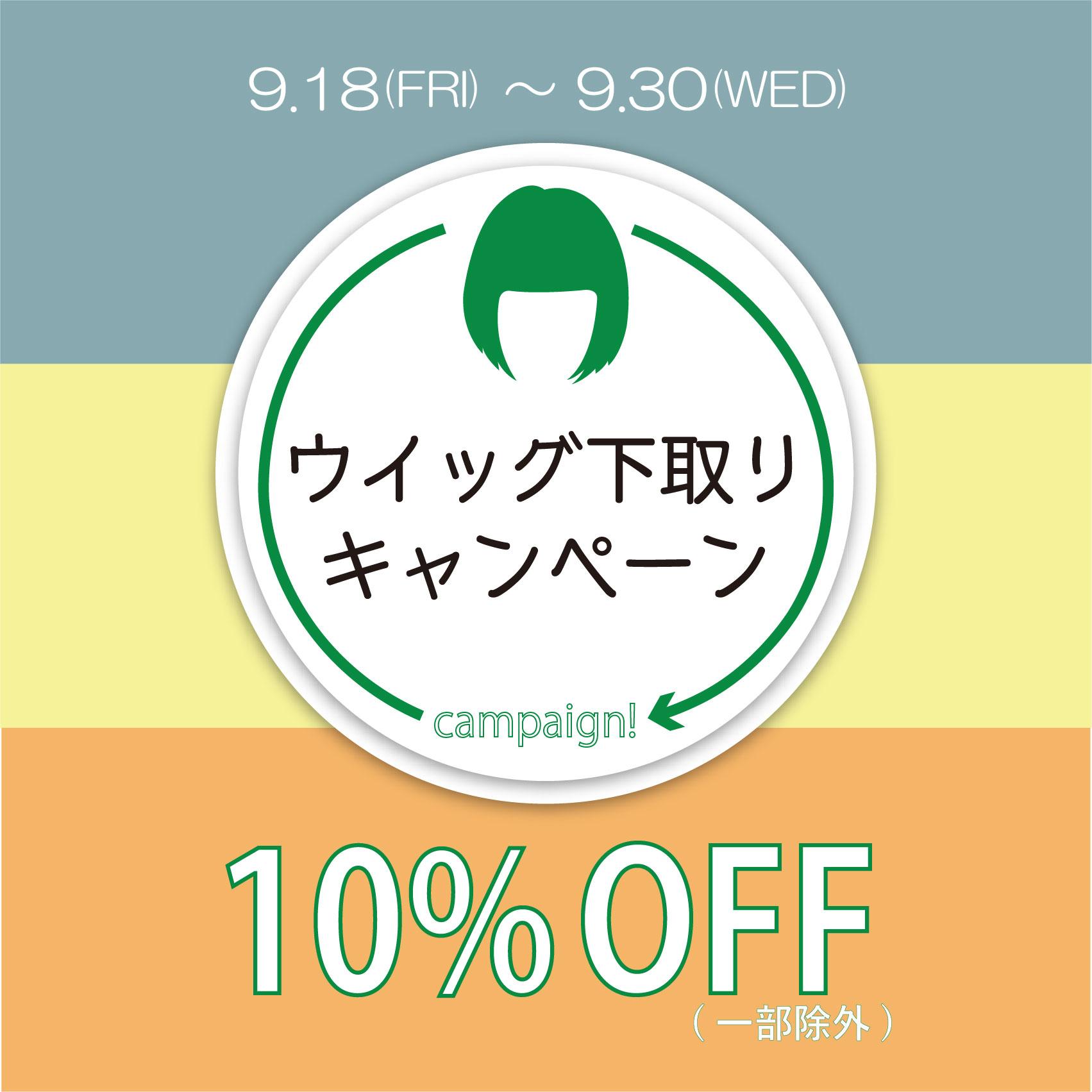 ◆ウィッグ下取りキャンペーン◆
